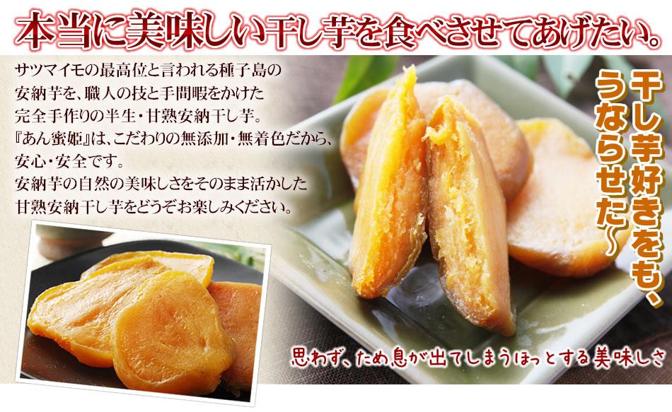 本当い美味しい干し芋を食べさせてあげたい。