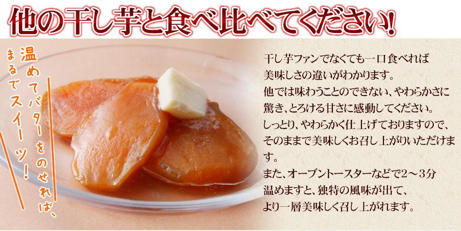 他の干し芋と食べくらべてください。