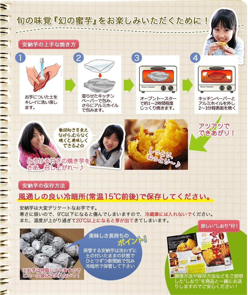 旬の味覚『幻の蜜芋』をお楽しみいただくために!