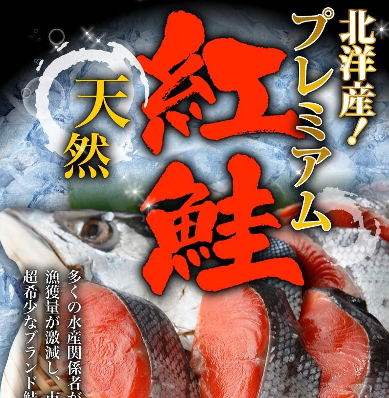 北洋産プレミアム天然紅鮭!多くの水産関係者が他の産地とは別格と評価!