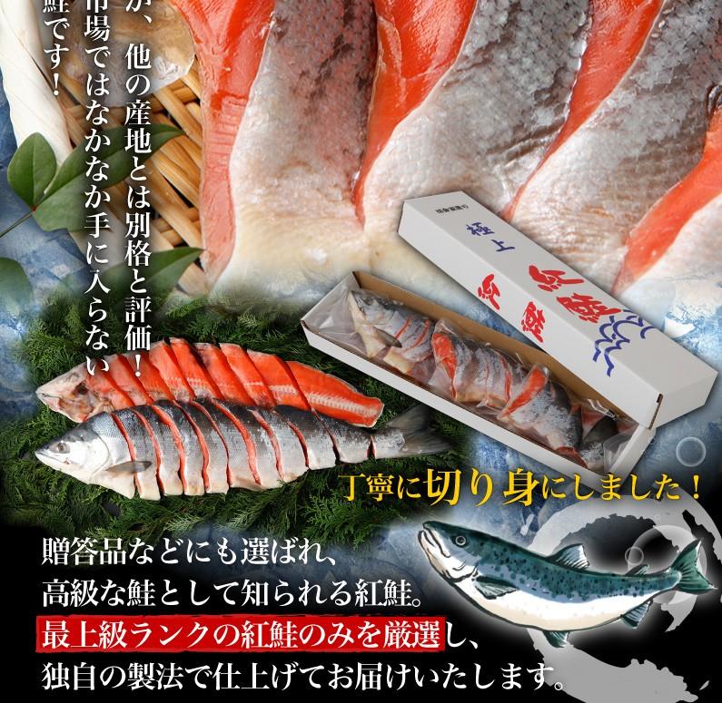 最高級ランクの紅鮭のみを厳選し、独自の製法で仕上げてお届け。