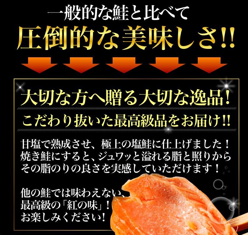 一般的な鮭と比べて、圧倒的な美味しさ!甘塩で熟成させた極上の塩鮭!