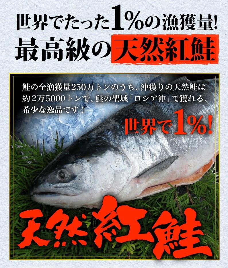 ロシア沖で獲れる、希少な逸品!天然紅鮭