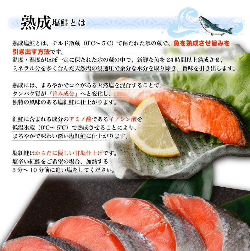 魚を熟成させ旨味を引き出した、熟成塩鮭!からだに優しい甘塩仕上げ!