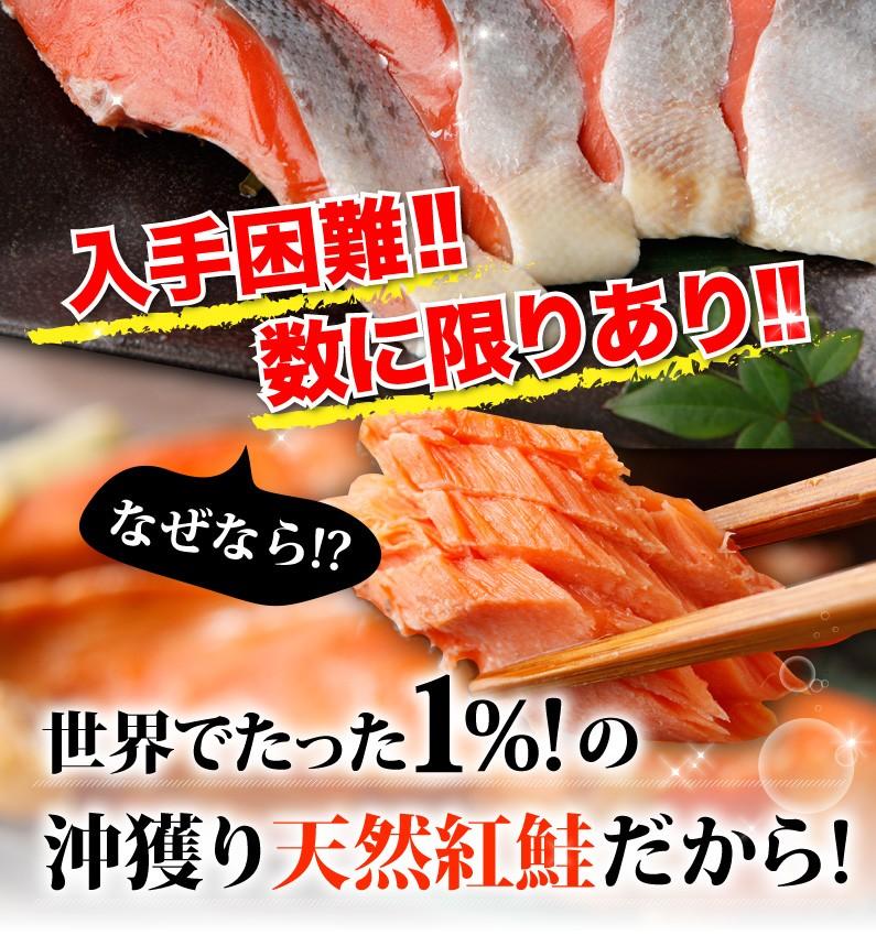 入手困難!数に限りあり!世界でたった1%の沖獲り天然紅鮭だから!