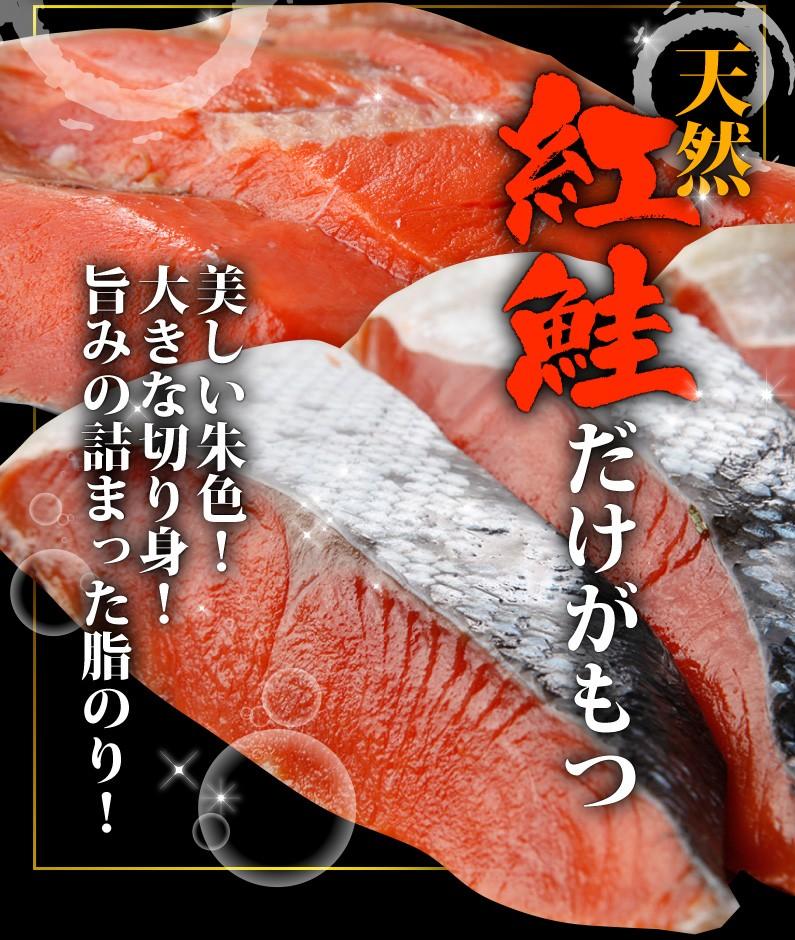 天然紅鮭だけがもつ美しさ!大きさ!旨みの詰まった脂のり!