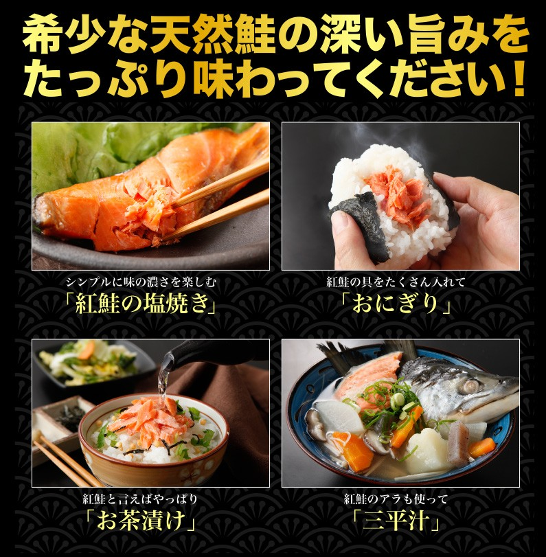 希少な天然鮭の深い旨みをたっぷり味わってください!
