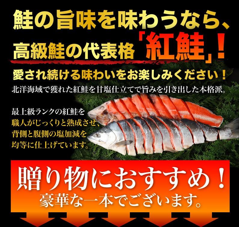 鮭の旨味を味わうなら、高級鮭の代表格「紅鮭」!贈り物にオススメ!