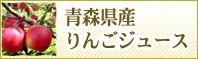 青森県産りんごジュース