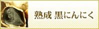 熟成 黒にんにく(発酵食品)