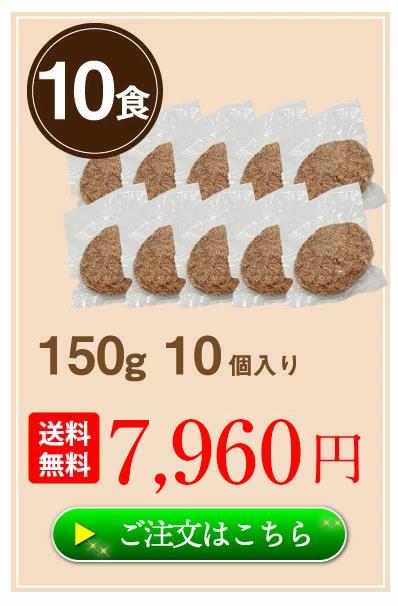 ハンバーグ10食