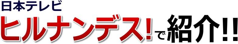 TVで紹介 宮崎ゴールドラッシュ