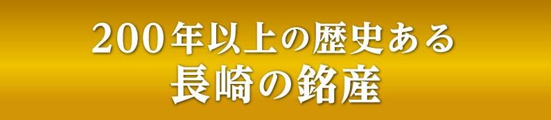 200年以上の歴史ある皇室にも献上された長崎の銘産