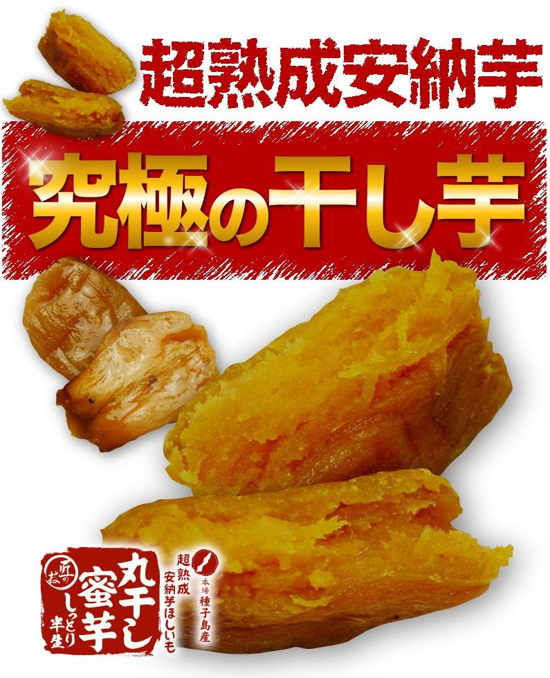 超熟成安納芋 究極の干し芋