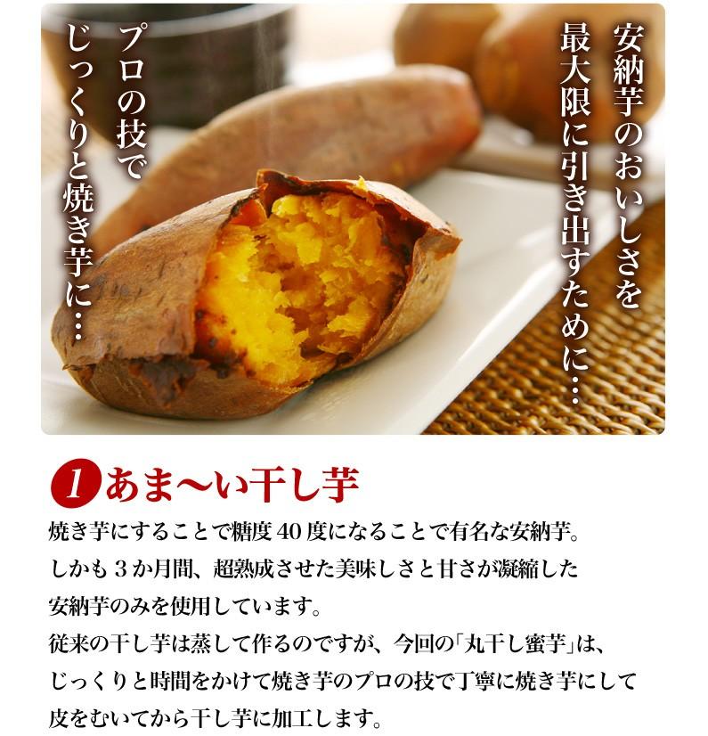 1.あま〜い干し芋