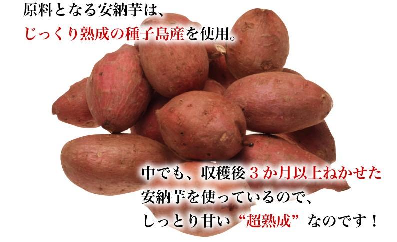 超熟成 原料となる安納芋は、じっくり熟成の種子島産を使用。