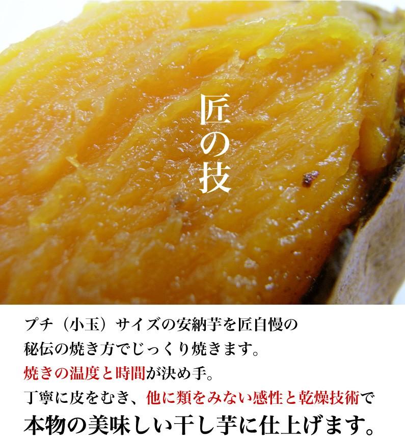 他に類を見ない感性と乾燥技術で本物の美味しい干し芋に仕上げます。