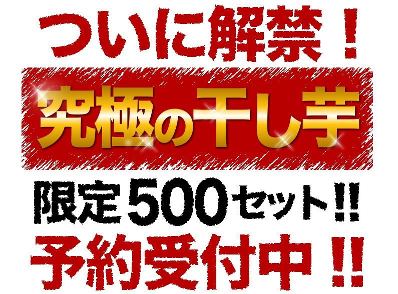 ついに解禁!究極の干し芋 限定500セット!!予約受付中!