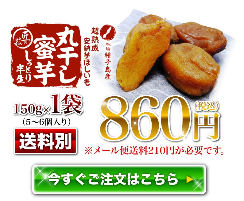 丸干し蜜芋 200g×1袋