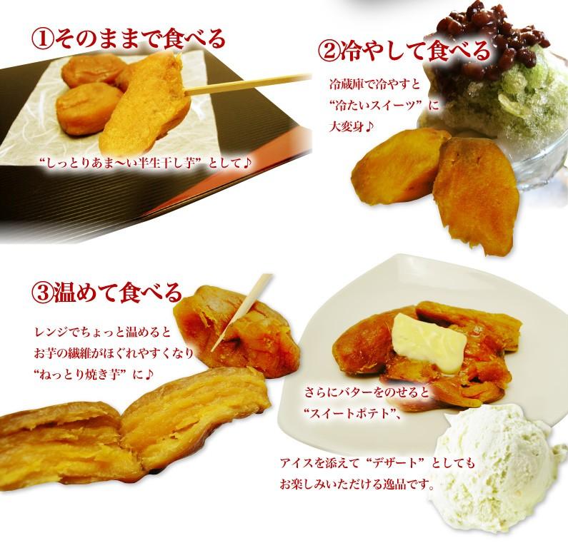 (1)そのままで食べる(2)冷やして食べる(3)温めて食べる