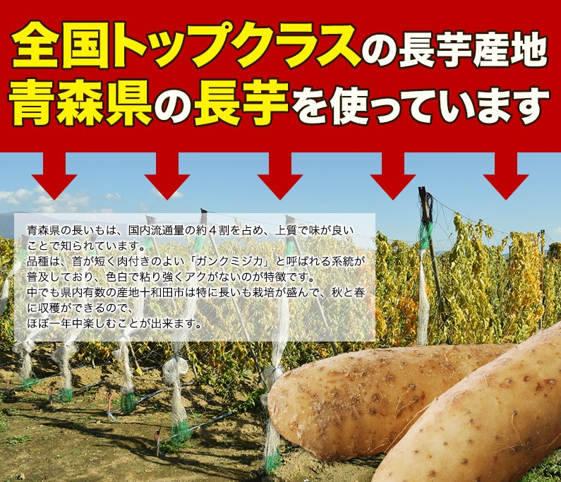 全国トップクラスの長芋産地青森県の長芋を使っています。