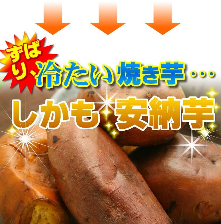 冷たい焼き芋 完熟 安納焼き芋