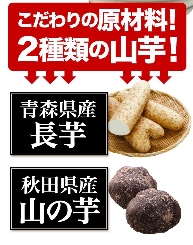 こだわりの原材料!2種類の山芋!青森県産長芋 秋田県産山の芋