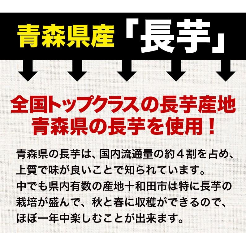 青森県産「長芋」