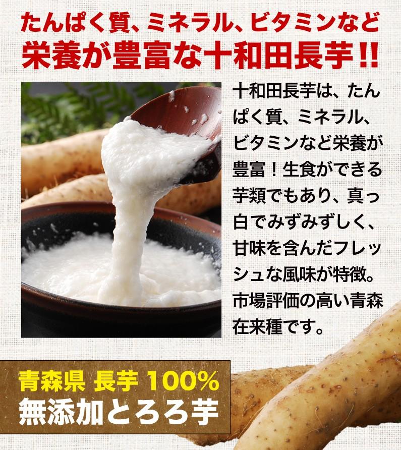 タンパク質、ミネラル、ビタミンなど栄養が豊富な十和田長芋!!