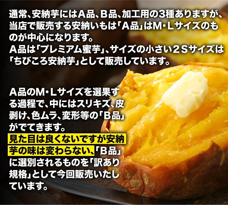 見た目は良くないですが安納芋の味は変わらない訳あり規格