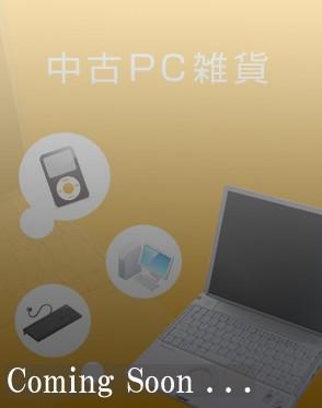 中古PC雑貨