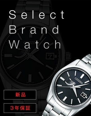 Select Brand Watch
