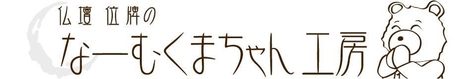 仏壇・位牌 なーむくまちゃん工房 ロゴ