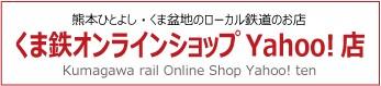 熊本ひとよし・くま盆地のローカル鉄道のお店