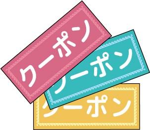 【全品】2点以上ご購入で88円OFFクーポン配布中!