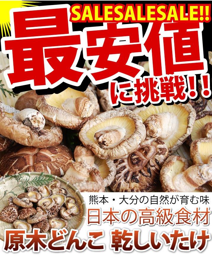 熊本・大分県産 原木どんこ乾しいたけ