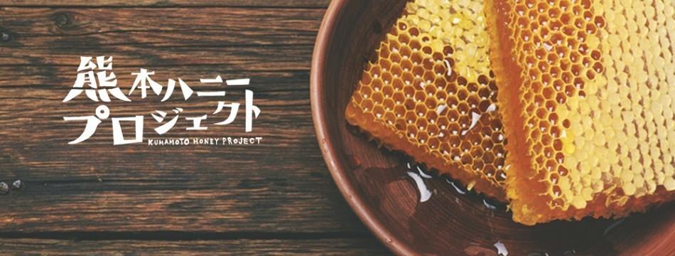 熊本ハニープロジェクト