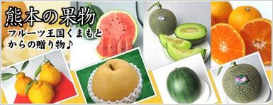 熊本の果物