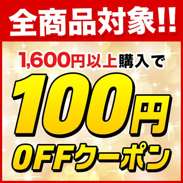 【当店全商品対象】1600円以上購入で使える「100円OFF」クーポン