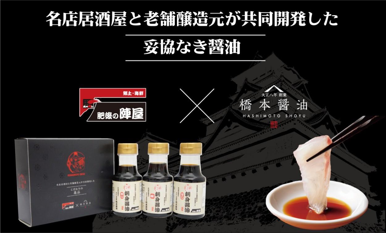 肥後の陣屋 橋本醤油 共同開発