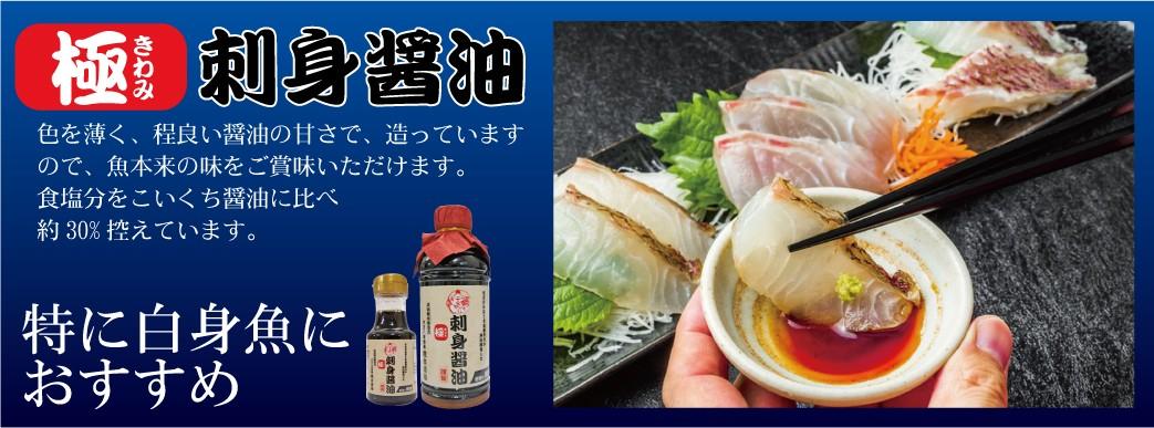 極刺身醤油