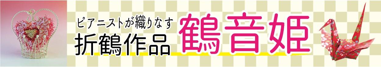 折鶴 パールハート
