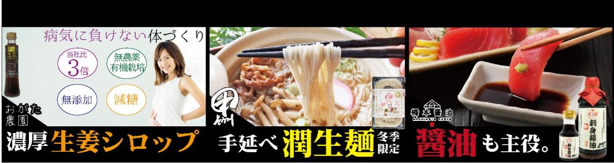 生姜シロップ・潤生麺・醤油