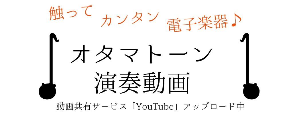 ↓オタマトーン演奏動画↓