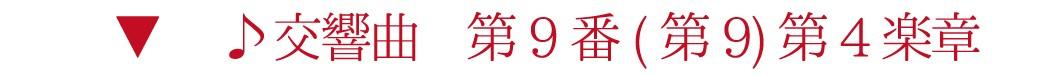 ↓演奏動画 交響曲第9番第4楽章