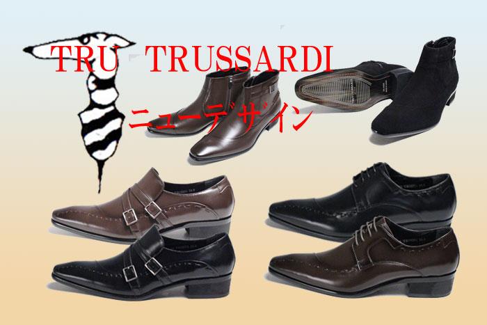 トラサルディ紳士靴ブーツ