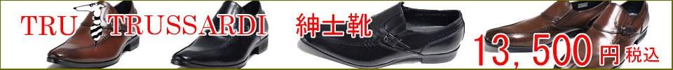 トラサルディ紳士靴