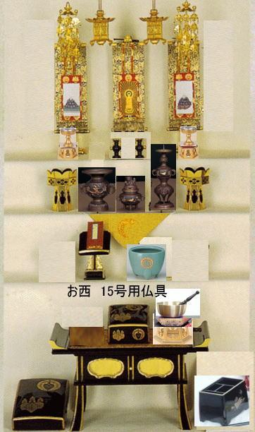 浄土真宗本願寺派・お西専用仏具15号