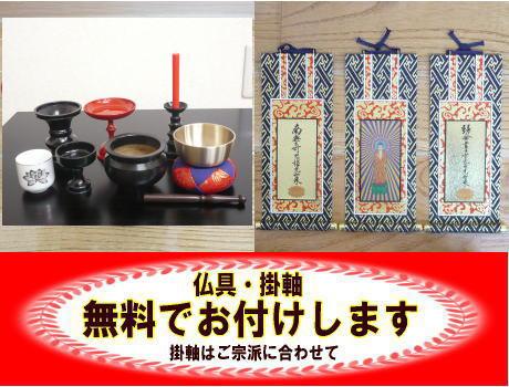 【小型金仏壇】【京型上置】【京欄間】コスモス(西・東)