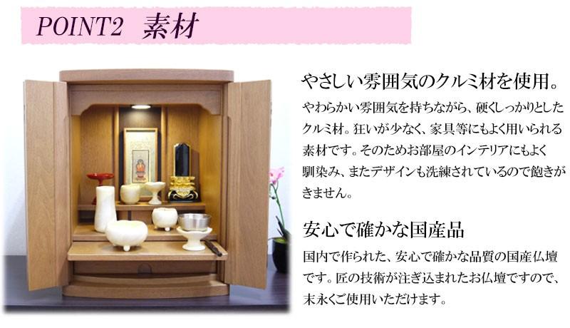 モダン仏壇 マジェスタ